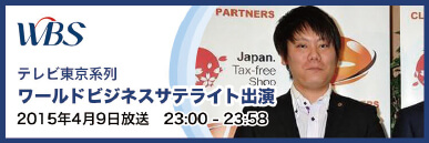 TV TV TOKYO World Series Business penampilan satelit