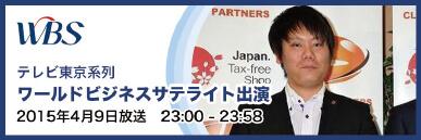 テレビ東京系列 ワールドビジネスサテライト出演