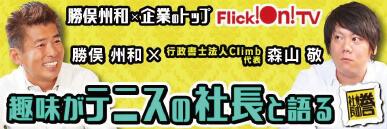 Flick!On!TV 勝俣州和×税理士法人Climb代表 森山 敬 趣味がテニスの社長と語る