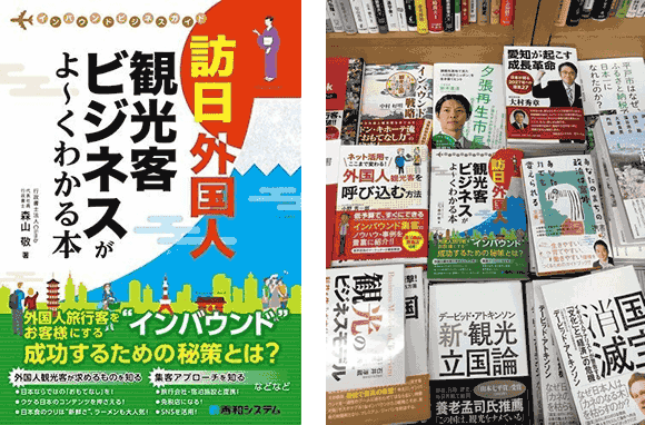 出版実績   在日外国人観光客ビジネスがよ~くわかる本