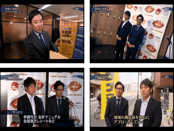 メディア掲載   テレビ東京系列 ワールドビジネスサテライト出演