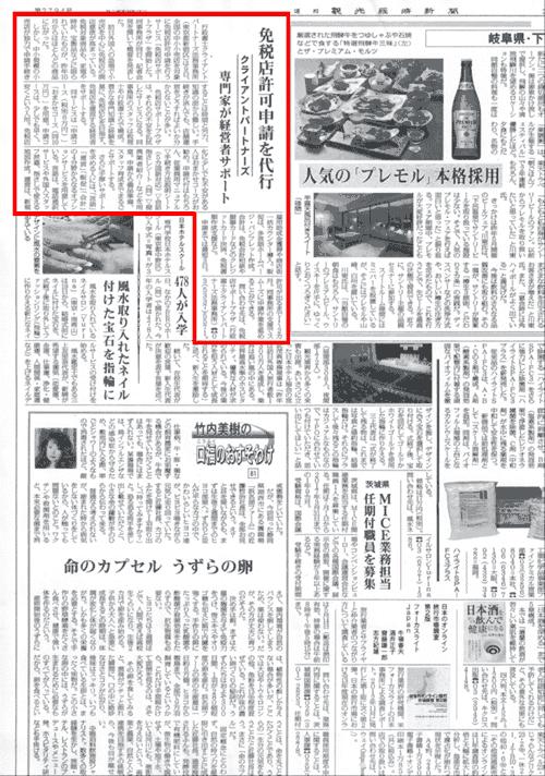 メディア掲載   観光経済新聞