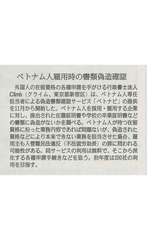 Medien veröffentlicht | Fuji Sankei Business i (Fuji Sankei Business i)