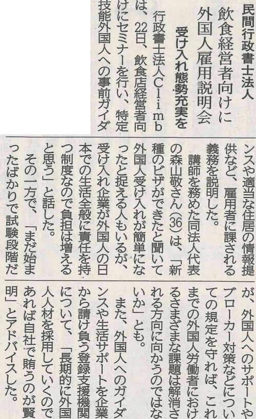 メディア掲載 | 世界日報セミナー取材記事
