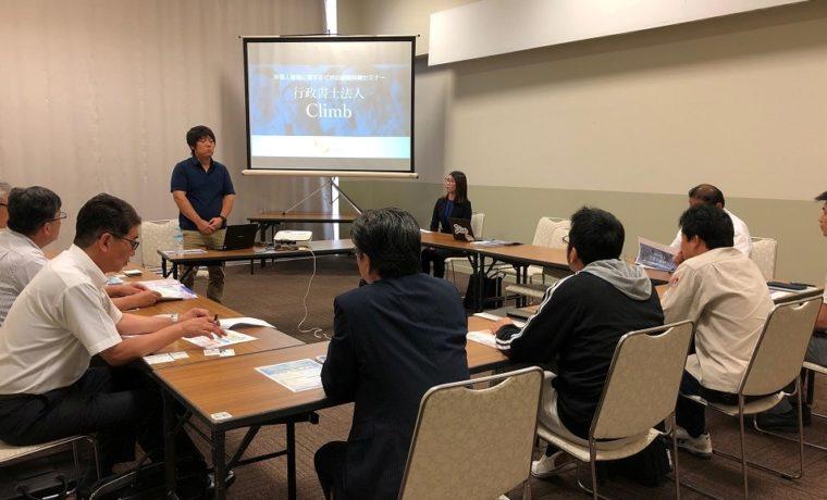 小豆島で開催された「宿泊業界向け外国人雇用セミナー」に登壇