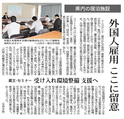 Medienpublikation | Yamagata Shimbun